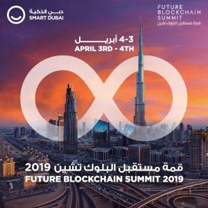future-blockchain-summit-dubai
